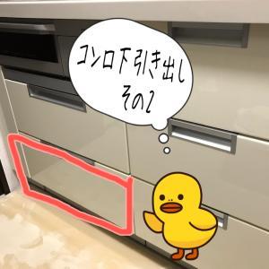 【引越し1年を前に、モノと収納の見直し~キッチン その3~】