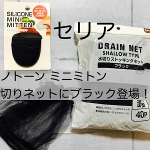 【セリア】熱いお皿をつかむのにピッタリサイズのミニ三トン♪と水切りネットにブラック登場!!