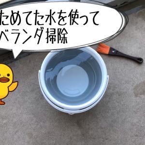 【台風の後・・ためていた水を使って掃除】
