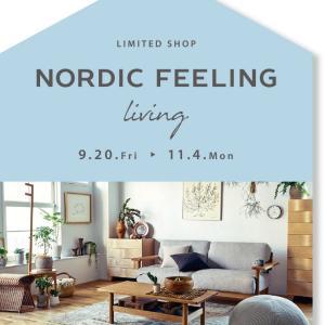 【北欧雑貨の期間限定セレクトショップ「NORDIC FEELING living」へ行って来ました♪】