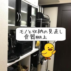 【引越して1年。モノと収納の見直し~キッチン 食器棚上 その1~】