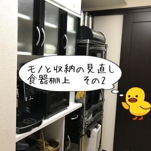 【引越して1年。モノと収納の見直し~キッチン 食器棚上 その2~】