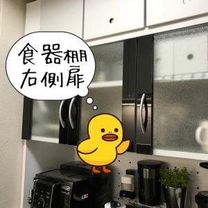 【引越して1年。モノと収納の見直し~キッチン食器棚 その3~】