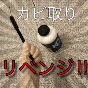 【「浴室カビ取り」最終兵器のリベンジ!!】
