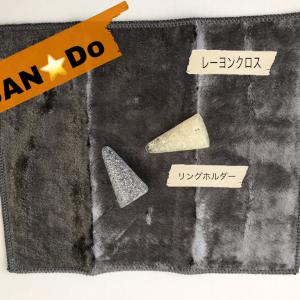 「キャンドゥ」これで100円?!のリングホルダーと、レーヨンクロス