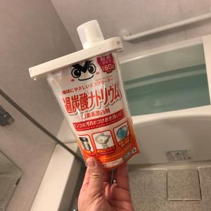 【過炭酸ナトリウム(酸素系漂白剤)で簡単お風呂漂白と素敵ブロガーさんとランチ♪】