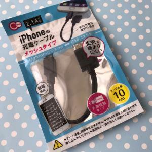 「キャンドゥ」iPhone用充電ケーブルでLigitningコネクタが登場!!