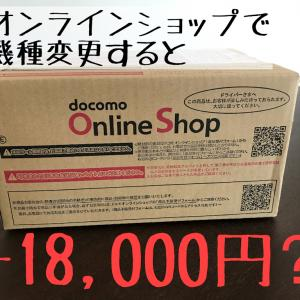 Docomoオンラインショップで機種変更すると18000円も安くなった話