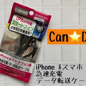 「キャンドゥ」iPhone・スマホどちらにも使え充電・データ転送も出来るケーブル発見!!