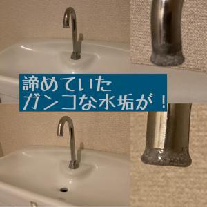 石灰化していた水垢が改善!!最強の水垢取り発見?!