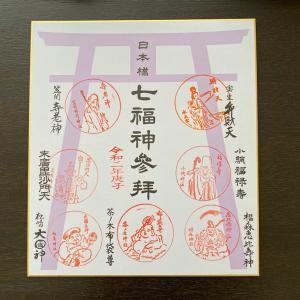 【日本で一番参拝が短時間に出来る?!七福神めぐり】