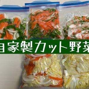 【何故今までやらなかったのか後悔。「自家製カット野菜」便利で時短です♪】