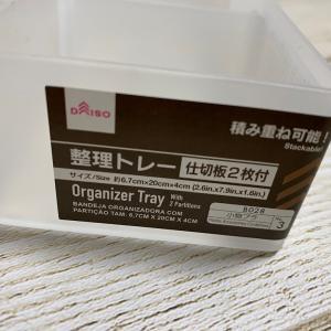 「ダイソー」整理トレーが仕切板が自由に調節出来て便利です