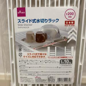 スライド式水切りラックが200円?!やっぱり凄い「ダイソー」