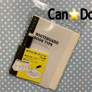 忘れ物防止に、キャンドゥの「ノート型ホワイトボード」が便利です