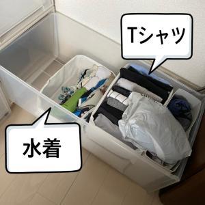 衣類の引き出し「グルーピング」の分け方変更で更に使いやすく