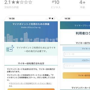 キャッシュレス還元の次はマイナポイントで5千円♪マイナポイント予約しました。