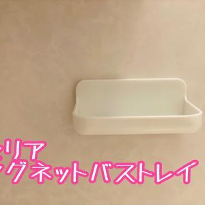 吸盤が取り付け出来ない浴室におススメ!「セリア」マグネットの石鹸置き(バストレイ)♪
