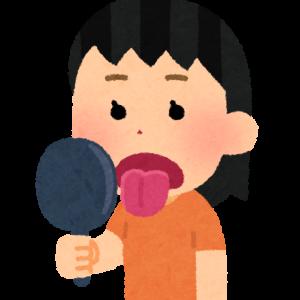 舌の定位置