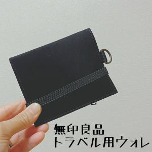 無印の「トラベル用ウォレット」がサブ財布にピッタリ‼でした