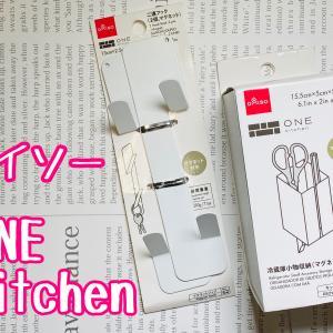 ダイソー話題の「ONE kitchen」は白黒でTowerっぽいデザインで使いやすい!