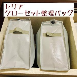 セリアの「クローゼット整理バッグ」シーズンオフの衣類や小物収納に便利です♪