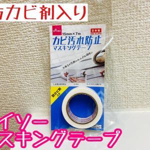 汚れ防止のフィルター交換と、ダイソー「防カビ剤入りのマスキングテープ」