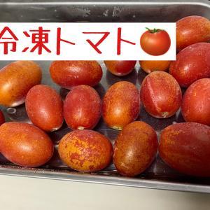 旨みも栄養価もUP↑便利すぎる冷凍トマト