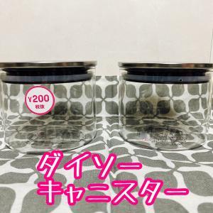 「ダイソー」コレで200円⁉︎ガラスキャニスター