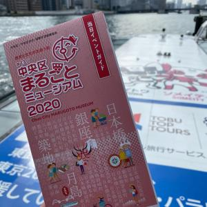 水上バスでの東京観光♪と初GoToイートで築地でお寿司♪
