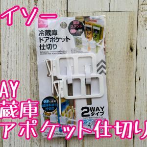 「ダイソー」2WAYに使える冷蔵庫ドアポケット仕切りが便利です♪