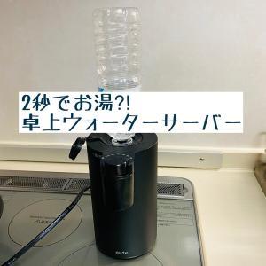 買って良かった♪2秒でお湯が出る卓上ウォーターサーバーがめちゃ便利でした♪