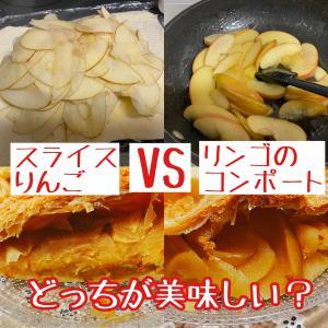 カットするだけのりんごと冷凍パイシートで作るアップルパイが簡単なのに美味しかった♪