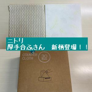 ニトリ「厚手台ふきん」がリニューアル!?