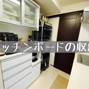 キッチンボードの収納 その2