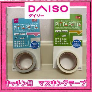冷凍保存や作り置きのラベルにピッタリ!!「ダイソー」キッチン用マスキングテープ♪