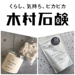 お風呂の「木村石鹸」掃除♪