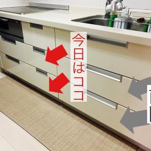 キッチン引き出しの整理収納と賞味期限チェック