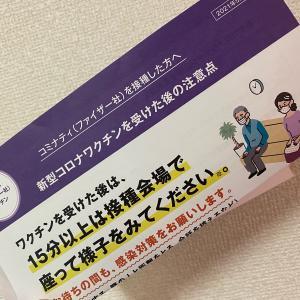 """ワクチン1回目接種と、東京で初""""G""""現る!"""
