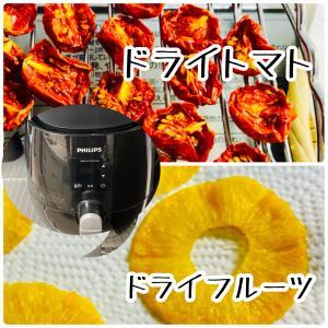 手作り乾燥野菜作りに挑戦!!まずはドライトマトから・・