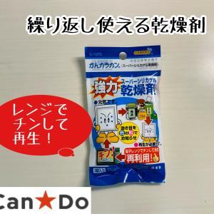 「キャンドゥ」レンジで再生出来る乾燥剤は、効き目を色でお知らせしてくれます♪