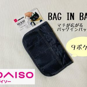 「ダイソー」3年振りに購入したバッグインバッグは使いやすく進化してました♪