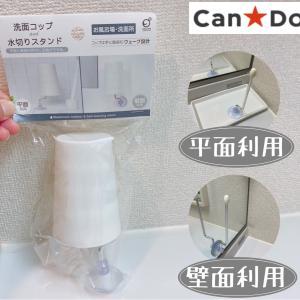 """「キャンドゥ」2WAYに使える水切りスタンドが洗面所の""""イラッ""""を解決してくれました♪"""