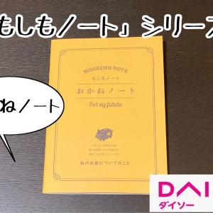 ダイソー「もしもノート」はテーマごとに情報をまとめられ全部欲しくなる便利なノートでした♪