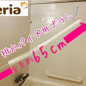 「セリア」65cm排水パイプ用ブラシで洗面排水口掃除♪