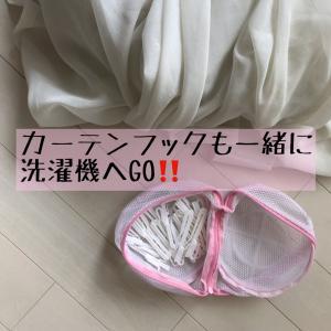 【カーテンの洗濯ついでに窓掃除】