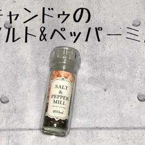 キャンドゥの調味料入れに「ミル」が登場!!