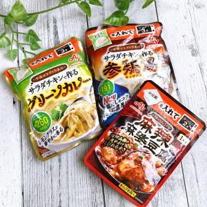 【rsplive】味の素「今夜はてづくり気分」簡単調理で食の世界旅行へGo!!