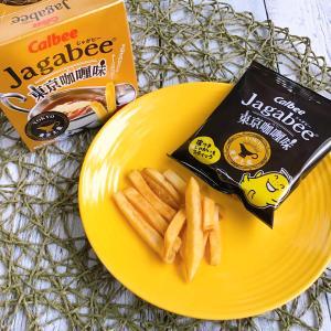 【rsplive】目指すはJagabeeの日本代表!「東京土産 Jagabee 東京咖喱味」♪