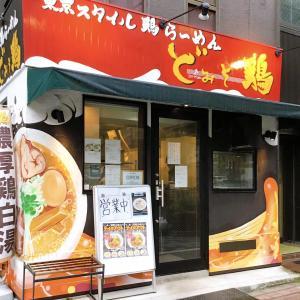新業態!『どみそ鶏』@京橋でトリュフ香る「特製鶏ゅ白湯醤油ラーメン」♪